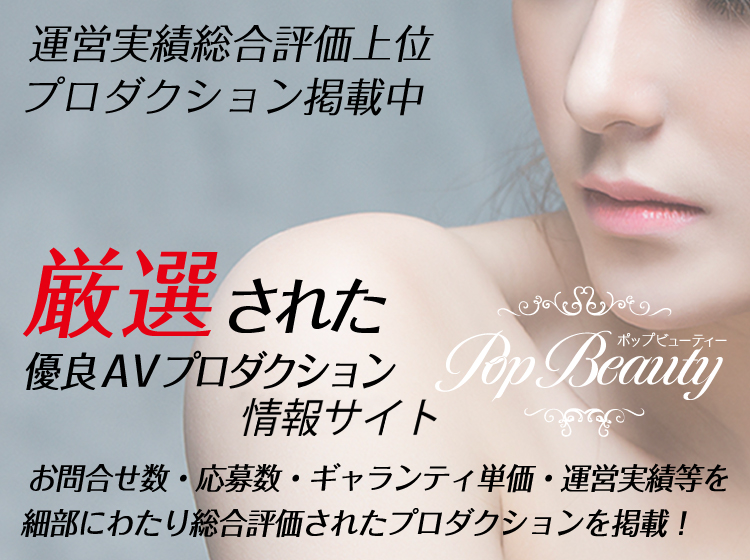 優良AV女優プロダクション情報サイト・ポップビューティー